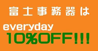 富士事務器は毎日10%OFFです。お買い物に来てね♪