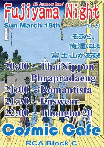 FujiyamaNightVol20.jpg