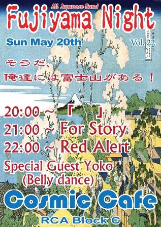 FujiyamaNightVol22.jpg