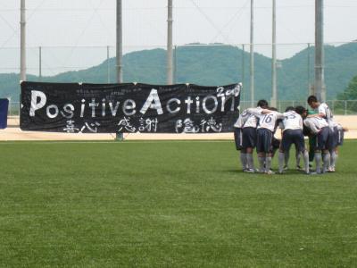 2010中国L/第4節 vsIPU(Positive Action/円陣)