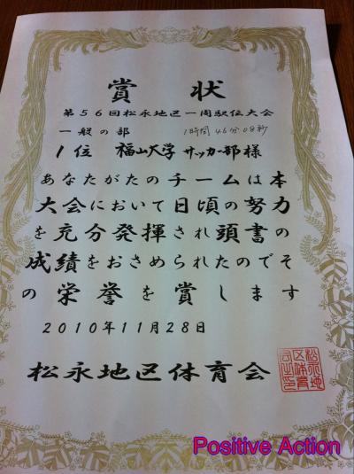第56回 松永一周駅伝 一般の部優勝
