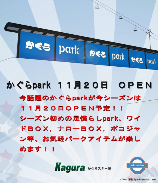 s-kaguraparkのコピー
