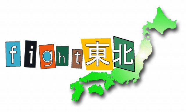s-fight東北