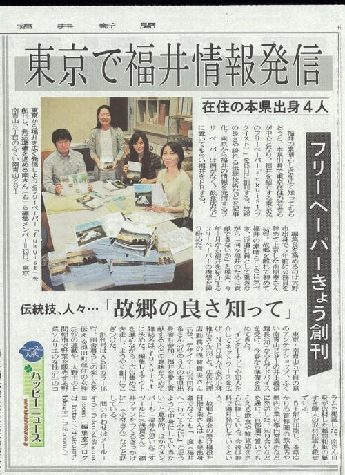 20091015福井新聞