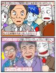 2コマ目で菅氏が突っ込まれているのは「胡散臭そう」という理由から。