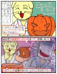 この頃は、日本にハロウィンが浸透していなかった頃です…それ以前の問題ですが(汗)