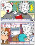 漫画では罵声はブーブーと表現されるが…