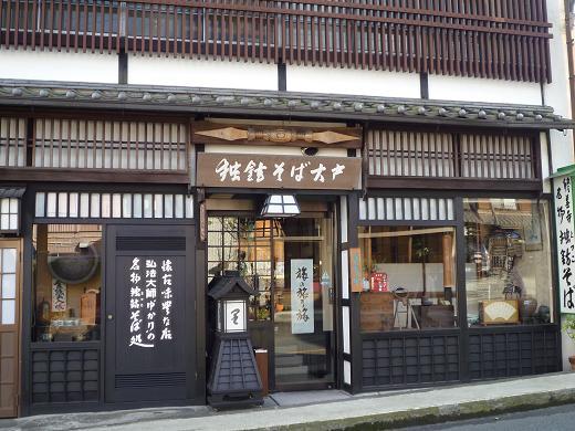 2009_1214戸田別館 0006