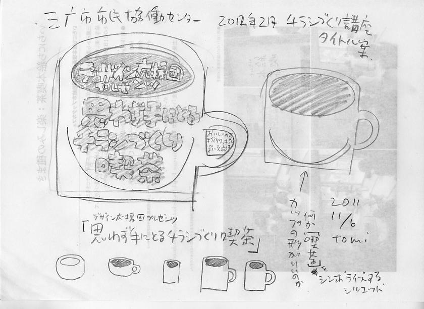 20111106_sketch_1.jpg