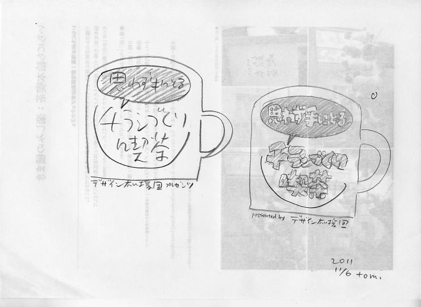 20111106_sketch_2.jpg
