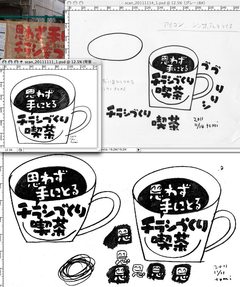 20111111_sketch_1.jpg