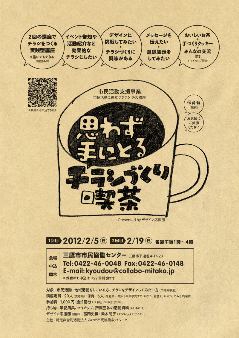 flier_mitaka_designoendan_1.jpg