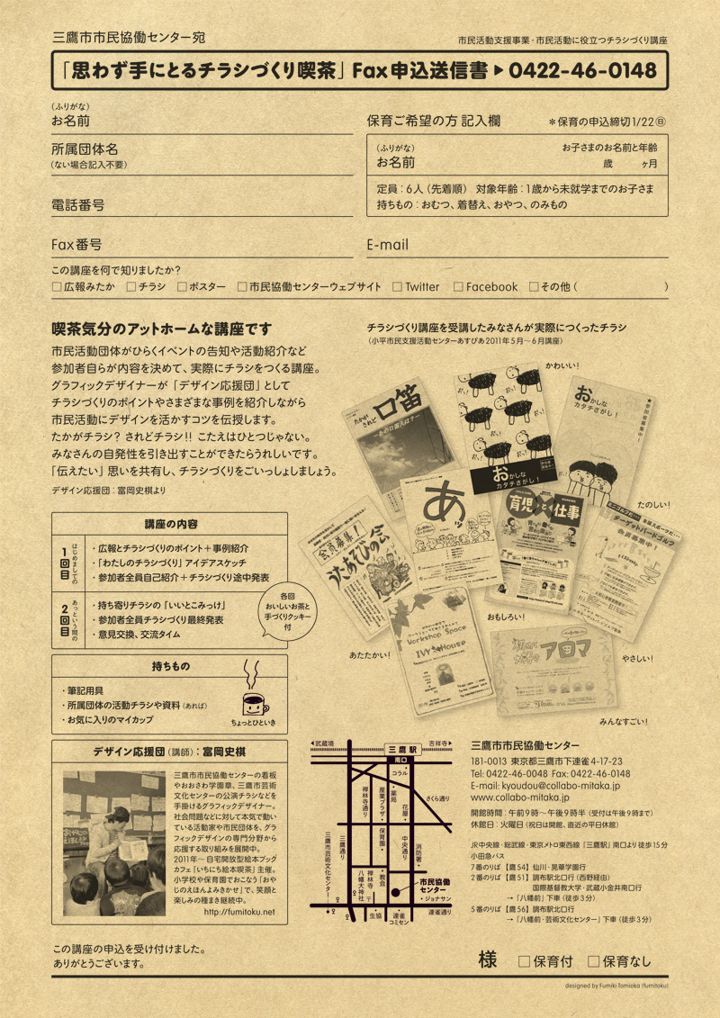 flier_mitaka_designoendan_2.jpg