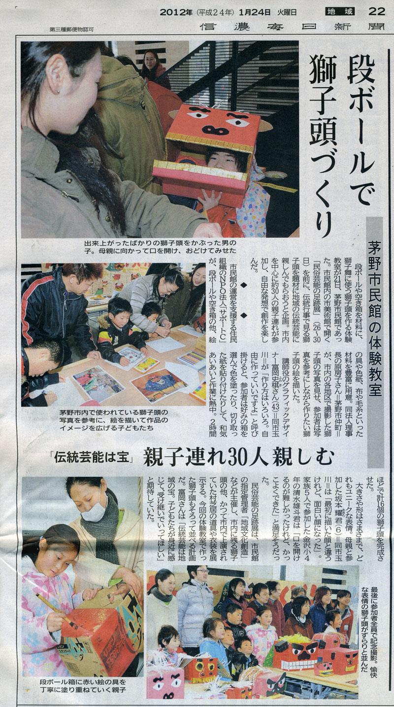 shinanomainichi_20120124.jpg
