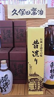 久保田醤油