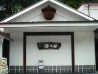 澤ノ井酒造