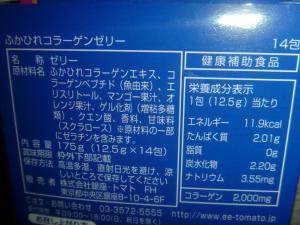 furufuru ふかひれコラーゲン1