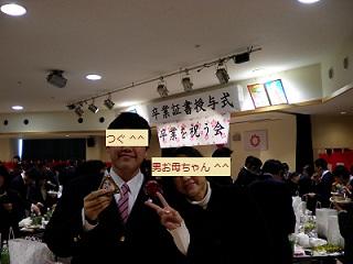 つぐ卒業式 ^^