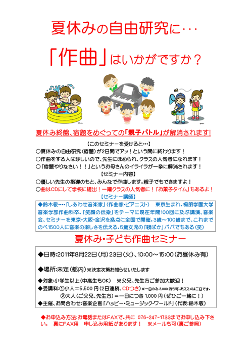 natuyasumi_kodomo_sakkyoku_tokyo.png