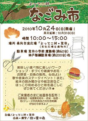 i-blog-nagomiichi-flier1.jpg