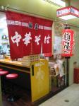 麺屋7.5Hz梅田店@北新地
