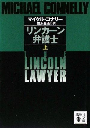 マイクル・コナリー【リンカーン弁護士】