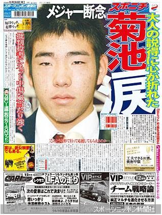 スポニチ2009年10月26日一面
