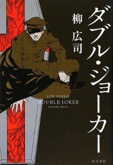 柳広司【ダブル・ジョーカー】