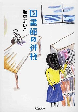 瀬尾まいこ【図書館の神様】