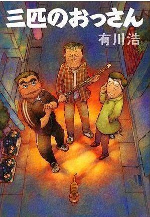 有川浩【三匹のおっさん】