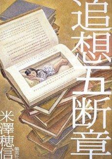 米澤穂信【追想五断章】