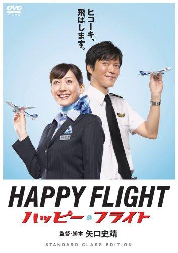 映画【ハッピーフライト】