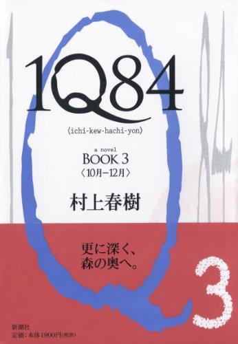 村上春樹【1Q84 BOOK3】