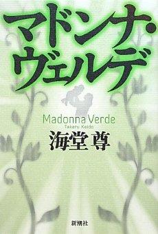 海堂尊【マドンナ・ヴェルデ】