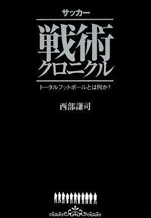西部謙司【サッカー戦術クロニクル】
