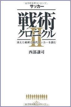 西部謙司【サッカー戦術クロニクルII】