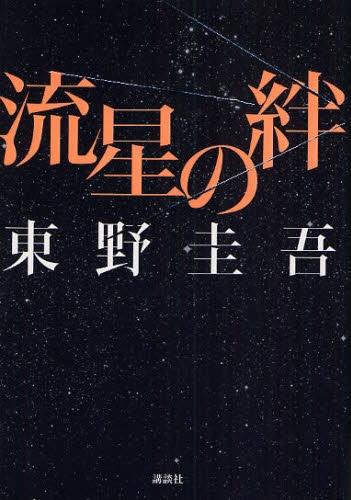 東野圭吾【流星の絆】