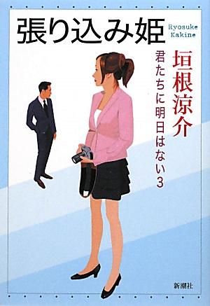 垣根涼介【張り込み姫】
