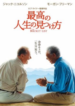 映画【最高の人生の見つけ方】
