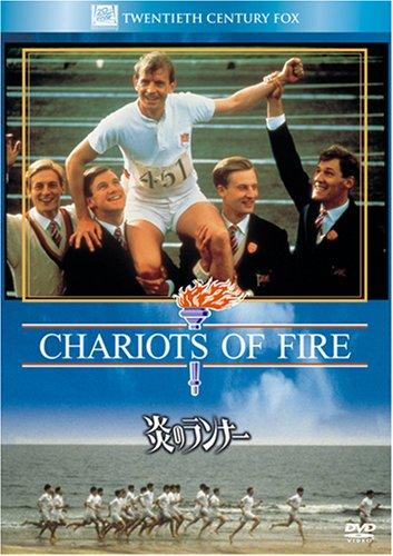 映画【炎のランナー】