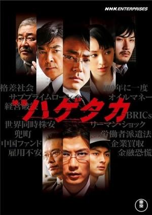 映画【ハゲタカ】