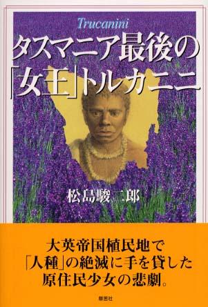 松島駿二郎【タスマニア最後の「女王」トルカニニ】