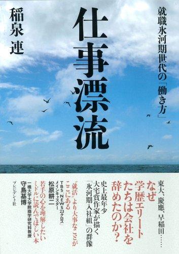 稲泉連【仕事漂流】