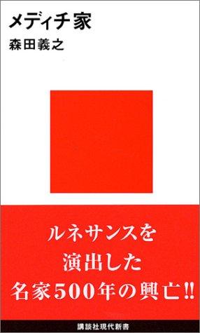 森田義之【メディチ家】