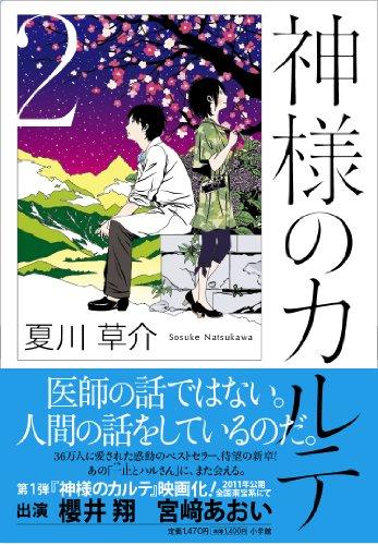 夏川草介【神様のカルテ2】