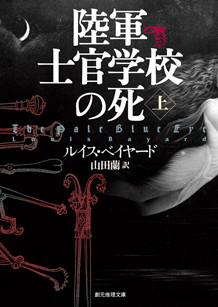 ルイス・ベイヤード【陸軍士官学校の死】