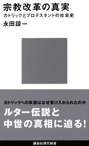 永田諒一【宗教改革の真実】