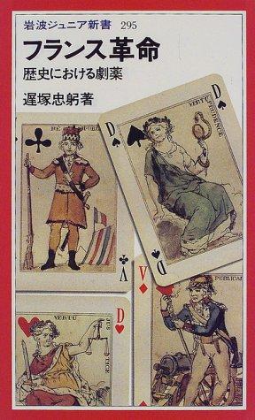 遅塚忠躬【フランス革命―歴史における劇薬】