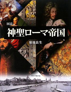 菊地良生【図説神聖ローマ帝国】