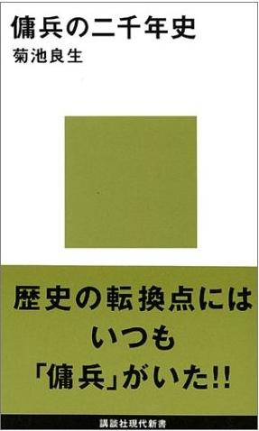 菊池良生【傭兵の二千年史】